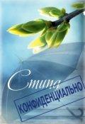"Обложка книги ""Конфиденциально"""