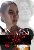 """Обложка книги """"Летальный исход"""""""
