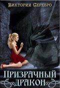 """Обложка книги """"Призрачный дракон. """""""