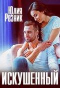 """Обложка книги """"Искушённый"""""""