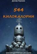 """Обложка книги """"544 килокалории"""""""