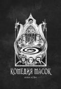 """Обложка книги """"Комедия масок"""""""