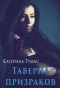"Обложка книги ""Таверна призраков"""
