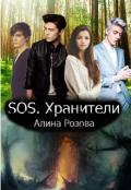 """Обложка книги """"S.O.S. Хранители."""""""
