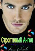 """Обложка книги """"Строптивый Ангел"""""""