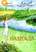 """Обложка книги """"Надежда"""""""