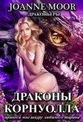 """Обложка книги """"♚ Драконы Корнуолла ♚"""""""