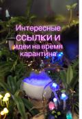 """Обложка книги """"Интересные ссылки и возможности в период карантина"""""""