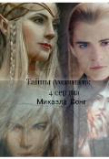 """Обложка книги """"""""Тайны Аманиэль: 4 сердца"""" """""""