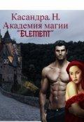 "Обложка книги ""Академия магии ""Element"""""