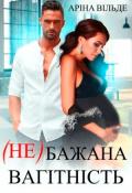 """Обкладинка книги """"(не)бажана вагітність"""""""