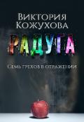 """Обложка книги """"Радуга"""""""