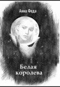 """Обложка книги """"Белая королева"""""""