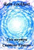 """Обложка книги """"Сон внутри Святого Грааля"""""""