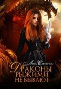 """Обложка книги """"Драконы рыжими не бывают"""""""