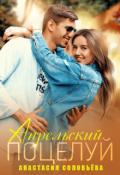 """Обложка книги """"Апрельский поцелуй"""""""