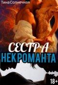 "Обложка книги ""Сестра Некроманта"""