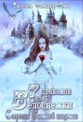 """Обложка книги """"Семь драконов для Белоснежки. Секреты Снежной академии"""""""