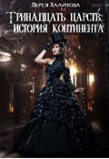 """Обложка книги """"Тринадцать царств: История континента """""""
