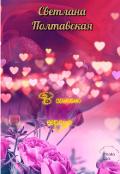 """Обложка книги """"В самом сердце!"""""""