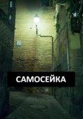 """Обложка книги """"Анти-Б. Выпуск-34. Самосейка"""""""
