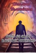 """Обложка книги """"Если свет в конце туннеля?"""""""