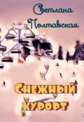 """Обложка книги """"Снежный курорт!"""""""