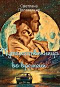 """Обложка книги """"Путешественница во времени!"""""""