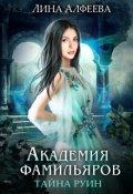 """Обложка книги """"Академия фамильяров. Тайна руин"""""""