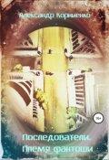 "Обложка книги ""Последователи. Племя фантоши"""