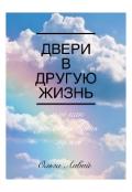 """Обложка книги """"Двери в другую жизнь или как закодировать мужа. """""""