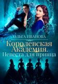 """Обложка книги """"Королевская Академия-2. Невеста для принца"""""""