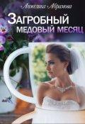 """Обложка книги """"Загробный медовый месяц"""""""
