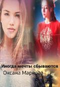 """Обложка книги """"Иногда мечты сбываются"""""""