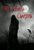 """Обложка книги """"Как убить Смерть"""""""