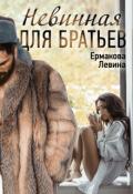 """Обложка книги """"Невинная для братьев"""""""