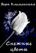 """Обложка книги """"Снежные цветы"""""""