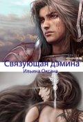 """Обложка книги """"Связующая дэмина"""""""