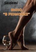 """Обложка книги """"Вино в рюмочке"""""""