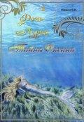 """Обложка книги """"Дочь Азраи. Тайны океана"""""""