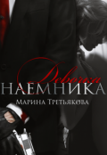 """Обложка книги """"Девочка наемника"""""""