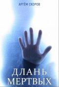 """Обложка книги """"Длань мёртвых"""""""
