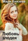"""Обложка книги """"Любовь злодея"""""""