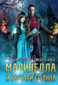 """Обложка книги """"Маринелла и рыцари Солнца"""""""