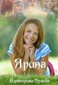 """Обложка книги """"Ярина"""""""