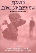 """Обложка книги """"Дочь Диссидента"""""""