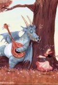 """Обложка книги """"О принцах, драконах и принцессах"""""""