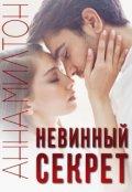 """Обложка книги """"Невинный секрет"""""""