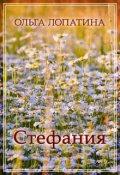 """Обложка книги """"Стефания"""""""
