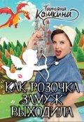"""Обложка книги """"Как Розочка замуж выходила"""""""